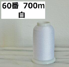 【60番 700m巻】 スパンミシン糸 一般生地用(白)