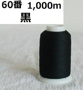 【60番 700m巻】 特価スパンミシン糸 一般生地用(黒)