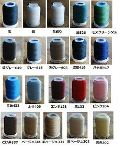 【ロックミシン糸】 選べる20色 90番 1,500m