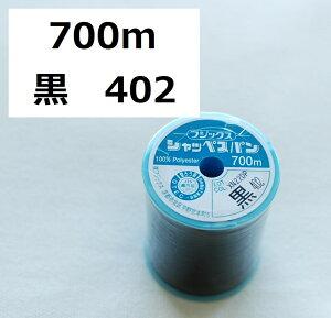 【60番 700m大巻】フジックス シャッペスパン ミシン糸  (黒402)
