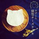 猫 チーズケーキ 手作り 5号サイズ ホールケーキ 4〜5人分 オリジナルケーキ 猫ケーキ ギフト 贈り物 プレゼント ホワイトデー 濃厚 ね…