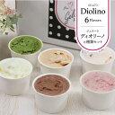 ジェラート ディオリーノ 手作り 6種類 フレーバー セット アイス 氷菓 デザート スイーツホワイトクリーム 抹茶 いちご 苺 イチゴ 塩…