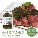 【送料無料】【静岡産】かけるアカモク(山葵) 肉・魚・米と相性抜群!そうめん・そば・オクラ・納豆・卵料理にもおすすめ。モズクや…