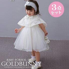 be8ba97942574 ベビードレス ヘアバンド ボレロ ドレス 3点セット キッズフォーマルドレス フォーマル 子供ドレス 女の子