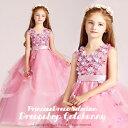 ピンク ロングドレス 子供ドレス フォーマル ワンピース キッズ服 子供服 女の子 ワンピース 子ども 発表会 七五三 舞…