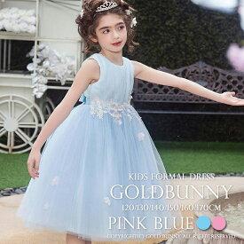 6b508211d1a89 子供ドレス ブルー ピンク ウエスト刺繍と柔らかいチュールの広がりが可愛い フォーマルドレス フラワー
