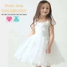 2a7888a9bc1b3 子供ドレス発表会 子どもドレス フォーマル ドレス 女の子ドレス キッズドレス 子供 ドレス ドレス子供