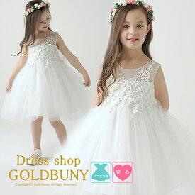 e49cac07b10b6 キッズフォーマルドレス フォーマル 子供ドレス 女の子 女の子ドレス キッズ ドレス キッズドレス 子供 ドレス 子供