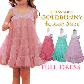 チュール ワンピース 4カラーズ 子供ドレス フリルAラインでキュートなドレス赤 ピンク ターコイズ シャーベットオレンジ 90cm 100cm 110cm 120cm 130cm 140cm こどもドレス 子供ドレス キッズ ワンピース 衣装 キッズワンピース