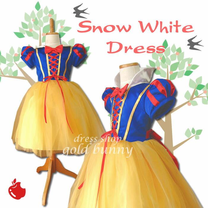 白雪姫 ドレス 子供 ハイクオリティープリンセスドレス コスチューム ブルー ホワイト レッド イエロー スノウ こどもドレス 子供ドレス 発表会 キッズドレス 子供 フォーマル チュチュ パニエ ハロウィン 衣装 キラキラ アナと雪の女王好きに