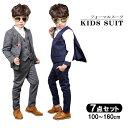 スーツ 男の子 スーツ キッズ フォーマル 男の子 子供 タキシード フォーマル 子供スーツ カジュアル 男の子 タキシ…