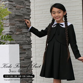 47abf6d2e2820 子供 フォーマル スーツ入学式 4点セットブラックの落ち着いた色合いにふりふりレースが素敵な 女の子 アンサンブルセット ブラック フォーマル  ワンピース スーツ ...