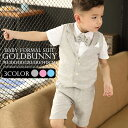 【送料無料】子供 フォーマル 男の子 スーツ ベスト セット 子供スーツ フォーマルスーツ 男の子 上下セット ワイシャ…