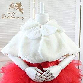 子供ケープ 子供ドレス ポンチョ ボレロ 白 ホワイト ピンク お子様 ドレス ボレロ 子どもドレス 発表会 子供ドレス 結婚式