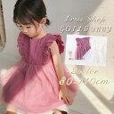 赤ちゃん ワンピース ドレス 結婚式 80/90/100/110cm ピンク ホワイト ベビー ドレス 子供 コットン チュチュ スカー…