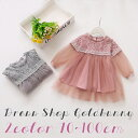 赤ちゃん ワンピース ドレス 結婚式 長袖 ピンク グレー 80/90/100/110cm ピンク ホワイト ベビー ドレス 子供 コット…