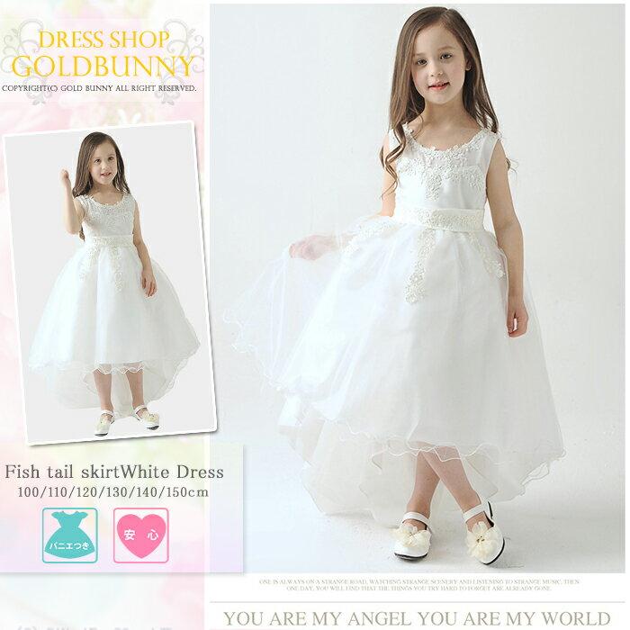 子供ドレス発表会 子どもドレス フィッシュテールがとってもゴージャスなキッズ ドレス ロングドレス