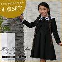 子供 フォーマル スーツ入学式 4点セットブラックの落ち着いた色合いにふりふりレースが素敵な 女の子 アンサンブルセット ブラック フォーマル ワンピース スー...