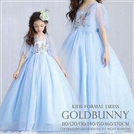 9361c6b704747  訳あり アウトレット 子供ドレス 淡いブルーに胸元刺繍がエレガントなロング