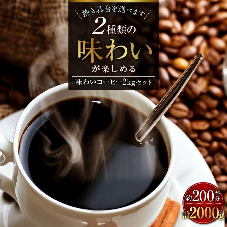 【送料無料】味わいコーヒー2kgセット