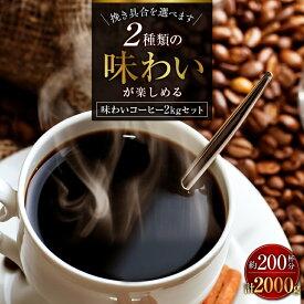 おまけつき★エントリーをしてポイント10倍【送料無料】味わいコーヒー2kgセット ゴールド珈琲 コーヒー コーヒー豆 レギュラーコーヒー