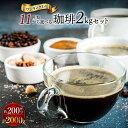【送料無料】11種類から選べる珈琲 2kgセット