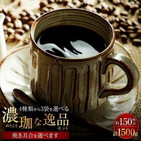 【送料無料】 濃珈な逸品セット(合計1.5kg)ゴールド珈琲 コーヒー豆 レギュラーコーヒー