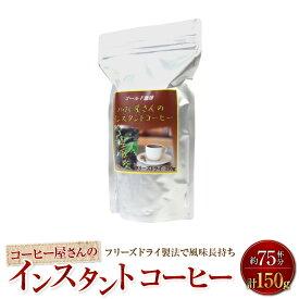 コーヒー屋さんの インスタントコーヒー 150g 高級 プレゼント こーひー コーヒー ポッキリ 感謝 お礼 ありがとう おいしい 美味しい