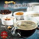 【全国送料無料 お試し】 13種類から選べる珈琲 100g×4袋 レギュラーコーヒー 1,000円ぽっきり コーヒー豆 ゴールド…