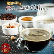 初回限定・コーヒーお試しセット【レビュー書込みで送料無料】