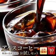 【送料無料】アイスコーヒー100g×4袋お試しセットコーヒー豆(珈琲)
