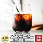 コーヒー豆 送料無料 アイスコーヒー選べる 500g×4種セット ゴールド珈琲 レギュラーコーヒー アイスコーヒー豆 選べる たっぷり 高級 プレゼント こーひー コーヒー2kg ポッキリ 感謝 お礼 ありがとう おいしい 美味しい