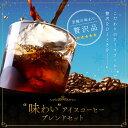 【送料無料】味わいアイスコーヒーブレンド2kgセット コーヒー アイスコーヒー 業務用 レギュラーコーヒー