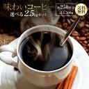 珈琲豆 送料無料 味わいコーヒー 選べる2.5kgセット レギュラーコーヒー ゴールド珈琲 たっぷり 高級 プレゼント コー…