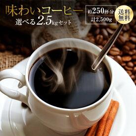 コーヒー豆 送料無料 味わいコーヒー 選べる2.5kgセット レギュラーコーヒー ゴールド珈琲 たっぷり 高級 プレゼント コーヒー コーヒー2.5kg ポッキリ 感謝 お礼 ありがとう おいしい 美味しい 250杯【月間優良ショップ受賞】