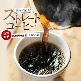 【送料無料】中煎り 産地が選べる ストレート コーヒー 2kgセット レギュラーコーヒー ゴールド珈琲 たっぷり コーヒー豆 (ブラジル・コロンビア・エチオピア・ガテマラ) サントス No2 グァテマラ モカ 高級 プレゼント コーヒー2kg ポッキリ 感謝 お礼 ありがとう