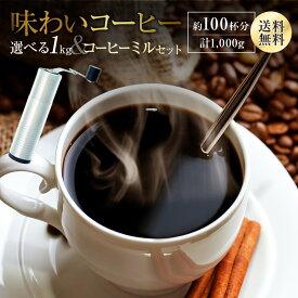 珈琲豆 送料無料 セラミックコーヒーミルと味わいコーヒー選べる1kgセット コーヒーミル ゴールド珈琲 手挽きミル レギュラーコーヒー コーヒー1kg 挽きたて セラミック mill 粉砕 手回しミル