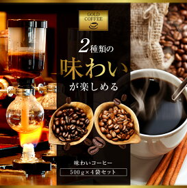 【50%OFF】【送料無料】味わいコーヒー2kgセット ゴールド珈琲 コーヒー コーヒー豆 レギュラーコーヒー