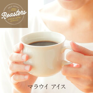 コーヒー豆 送料無料 アフリカマラウィ アイスコーヒー200g フェアトレード 女性支援コーヒー SDG's ご褒美 レギュラーコーヒー