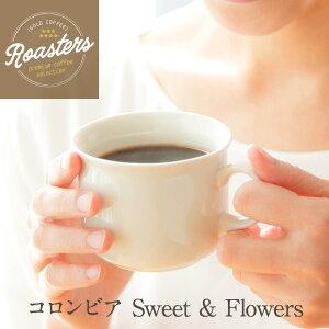 コーヒー豆 全国送料無料 お試し コロンビア sweet&flowers 400g コーヒー豆 ゴールド珈琲 プレミアム 南米 コロンビア ウィラ Qグレーダー 高級 プレゼント コーヒー ポッキリ 感謝 お礼 おいしい