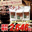 コーヒー屋さんのインスタントコーヒー150g×3袋 インスタントコーヒー 送料無料 業務用