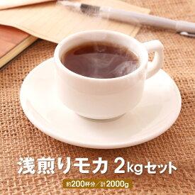 珈琲豆 送料無料 浅煎り モカコーヒー 2kgセット レギュラーコーヒー ゴールド珈琲 エチオピア シダモ モカ ナチュラル たっぷり 高級 プレゼント ポッキリ 感謝 お礼 ありがとう コーヒー豆