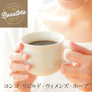 全国送料無料 フェアトレード コンゴ200g×2【月間優良ショップ受賞】 コーヒー豆