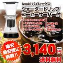 コーヒー豆セット!iwaki(イワキ)パイレックス ウォータードリップコーヒーサーバー8644-CL付★選べる珈琲たっぷり50杯分セット【送料無料(北海道、沖縄、一部離島は別途料金がかかります。業務用