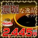 コーヒー豆 濃珈な逸品セット(合計1.5kg)【送料無料(北海道、沖縄、一部離島は別途料金がかかります)】 業務用…