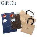 Gift_kit01