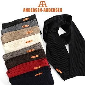 ANDERSEN-ANDERSEN アンデルセンアンデルセン ワイド マフラー WIDE SCARF 5GG スカーフ (メンズ レディース)