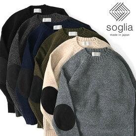 Soglia ソリア エルボーパッチ クルーネック ニット セーターLANDNOAH (メンズ レディース)