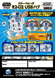 キューブ STAR WARS スターウォーズ R2−D2 USBハブ(取寄商品)