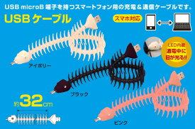 明和電機 魚(ナ)コード USBケーブル アイボリー(取寄商品)